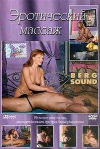 Эротический массаж: обучающий курс / Erotic massage / 2003.