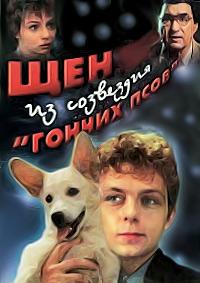 Щен из созвездия гончих псов  трейлеры  кинопоиск
