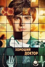 Хороший доктор 1 сезон / The Good Doctor / 2017-2018
