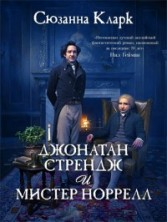 Джонатан Стрендж и мистер Норрелл / Jonathan Strange And Mr Norrell / 2015