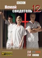 смотреть онлайн безмолвный свидетель сезон 6 серия 2