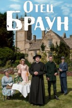 Отец Браун (Патер Браун) 2 сезон / Father Brown / 2014