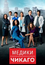 Медики Чикаго 1 сезон / Chicago Med / 2015-2016