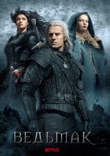 Ведьмак 1 сезон / The Witcher / 2019