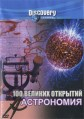 Discovery. 100 великих открытий (Астрономия) / 100 Greatest Discoveries. Astronomy / 2004