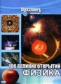 Discovery. 100 великих открытий (Физика) / 100 Greatest Discoveries: Physics / 2004