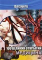 Discovery. 100 великих открытий (Медицина) / 100 Greatest Discoveries. Medicine / 2004