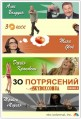 30 Потрясений 4 Сезон / 30 Rock 4 Season [1 DVD]