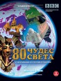 BBC : 80 Чудес света / BBC : Around the world in 80 treasures / 2005