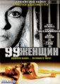 99 женщин / (99 Women, Isle of Lost Women) / 1969 / ПО /  DVDRip
