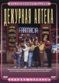 Дежурная аптека 4 Сезон / Farmacia de Guardia 4 Season [3 DVD]
